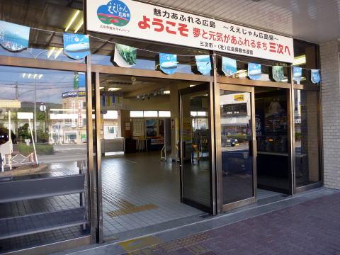 ↙ ↓ 三次駅前の様子。三次駅を出ると、すぐ目の前にバスのりばがあります。 三次駅内には、売店も